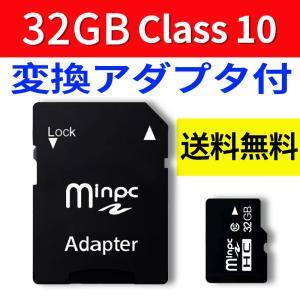 SDカード MicroSDメモリーカード 変換アダプタ付 マイクロ SDカード microSD microSDカード マイクロSDカード 容量32GB SD-32G 32gb Class10 クラス10 sd-32gの画像