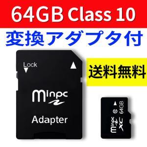 SDカード MicroSDメモリーカード 変換アダプタ付 マイクロSDカード マイクロSD MicroSDカード 容量64GB Class10 SD-64Gの画像