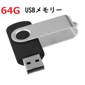 USBメモリ 64GB キャップを失くさない 回転式  コンパクト 送料無料 2.0  大容量 小型...