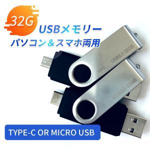 USBメモリ 32GB team 回転式 usb メモリ 32GB USBメモリ Type-C  回...