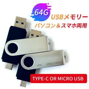 USBメモリ 64GB team チーム usb  回転式 usb  Type-C  回転式 おしゃ...