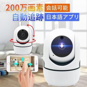 防犯カメラ 見守りカメラ ペットカメラ ベビーカメラ 自動追跡 追尾 200万 ペットモニター 小型カメラ wifiカメラ 動体検知 暗視 ycc365-200