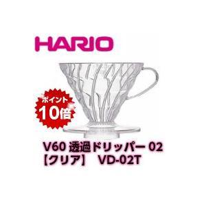 V60透過ドリッパー02クリアVD-02T【ポイント10倍】【HARIO】 anshinsyokuhinkan