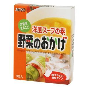 ムソー洋風スープの素・野菜のおかげ5g x8|anshinsyokuhinkan