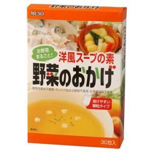【ポイント10倍】ムソー洋風スープの素・野菜のおかげ5g x30|anshinsyokuhinkan