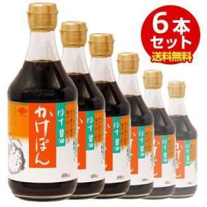 【送料無料】チョーコーゆず醤油かけぽん/チョーコー ポン酢(ぽん酢) (6本入)|anshinsyokuhinkan