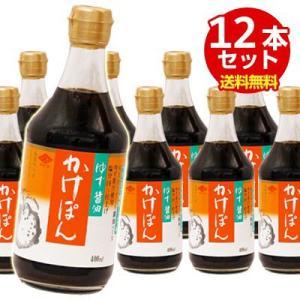 【送料無料】チョーコーゆず醤油かけぽん/チョーコー ポン酢(ぽん酢) (1ケース12本入)|anshinsyokuhinkan