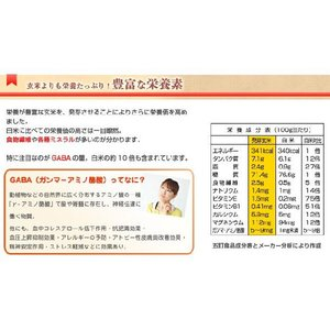 コジマ 有機活性発芽玄米2kg x2 袋発芽玄米【あすつく対応】【送料無料】 anshinsyokuhinkan 04