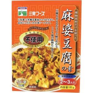 三育 麻婆豆腐の素|anshinsyokuhinkan