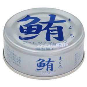 伊藤食品 鮪ライトツナフレーク・オイル無添加|anshinsyokuhinkan
