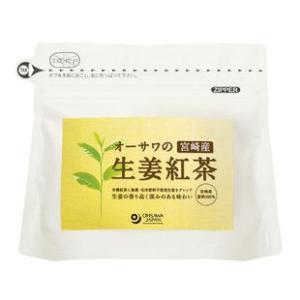 オーサワの生姜紅茶(ティーバッグ) anshinsyokuhinkan