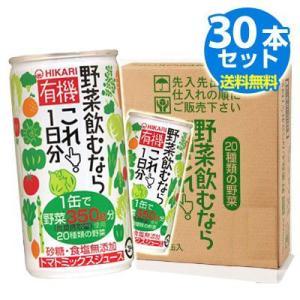 【送料無料】ヒカリ 野菜飲むならこれ1日分 野菜ジュース(190g x30本入)【ギフト対応】|anshinsyokuhinkan
