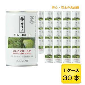 【送料無料】緑でサラナ (160g x30本)【ポイント8倍】|anshinsyokuhinkan