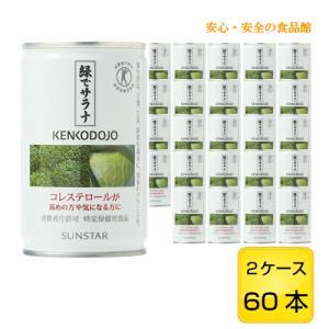 【送料無料】緑でサラナ (160g x30本)×2ケース【ポイント10倍】|anshinsyokuhinkan