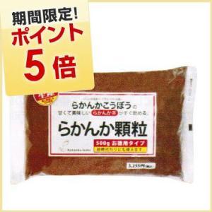 らかんか顆粒 500g x4袋 ダイエットや血糖値などが気になる方にもおすすめ(天然)【羅漢果顆粒500g(ラカンカ)】【ポイント5倍】【あすつく対応】【送料無料】|anshinsyokuhinkan