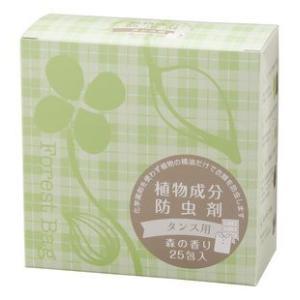 植物性分防虫剤(タンス用)25個入|anshinsyokuhinkan