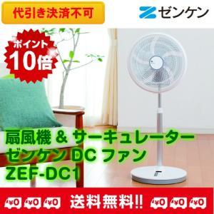扇風機&サーキュレーター ゼンケンDCファン ZEF-DC1【ゼンケン正規取扱店】【ポイント10倍】【送料無料】【代引き決済不可】|anshinsyokuhinkan