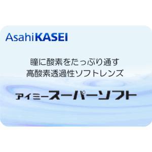 旭化成 アイミースーパーソフト