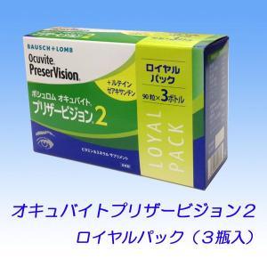 ボシュロム オキュバイトプリザービジョン2 3瓶入セット/送料無料!(90粒×3本セット)