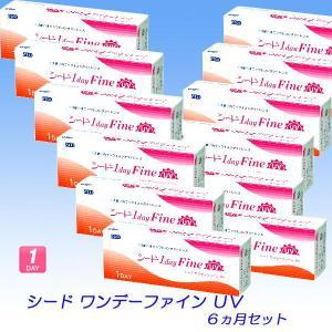 シード ワンデーファインUV 12箱入セット  【送料無料!】|ansincl