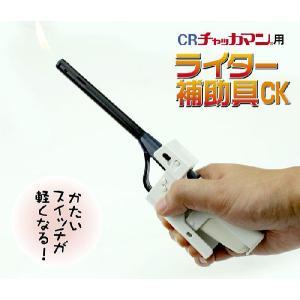 軽着火ライター 補助具CKチャッカマンライター専用の補助具 旭電機化成 スマイルキッズ|ansindo