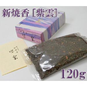 焼香 新焼香 紫雲 120g 長川仁三郎商店 お焼香|ansindo