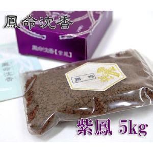 鳳命沈香、「シャム沈香」の紫鳳です。ベトナム産の極上の本泥沈香です。甘味の強さが特徴です。 「刻み沈...