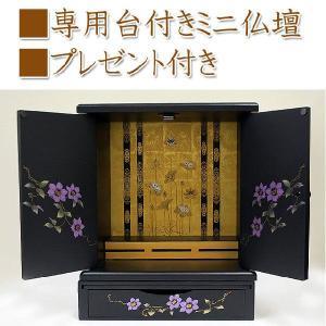 ミニ仏壇 鉄仙 大サイズ 専用台セット|ansindo