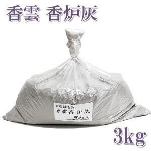 寺院様向けの灰 送料無料 香雲香炉灰 3kg入 寺院 灰 仏具|ansindo