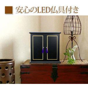 ミニ仏壇 クロッカス 大サイズ 安心のLED仏具付き|ansindo