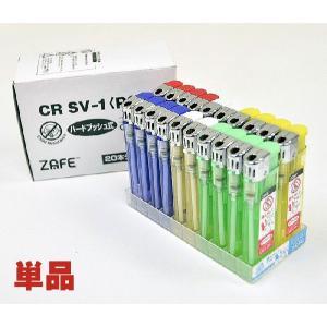 10個までDM便OK ハードプッシュ式 CRライター 単品 チャイルドレジスタンス 使い捨てライター|ansindo