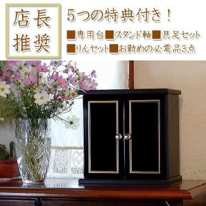 ミニ仏壇 安心セット 金蒔きんまき 大サイズ 専用台 安心のLED仏具 消耗品付き|ansindo