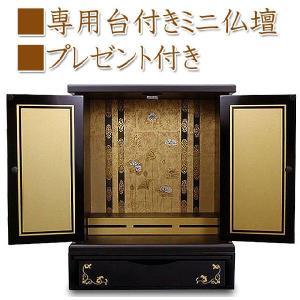 ミニ仏壇 金蒔 大サイズ 専用台セット|ansindo