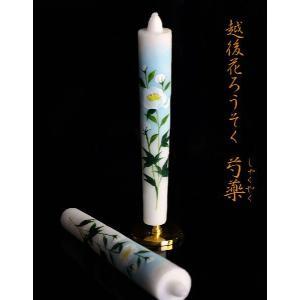 越後花ろうそく 和蝋燭 新潟生まれの手描き絵ろうそく 芍薬 シャクヤク 12cm2本入り ansindo