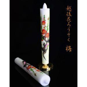 越後花ろうそく 和蝋燭 新潟生まれの手描き絵ろうそく 梅 12cm2本入り|ansindo