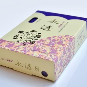 お線香 誠寿堂 微煙香 永遠8 ラベンダーの香り ミニ線香・コンパクトサイズ お香 室内香 スティック|ansindo