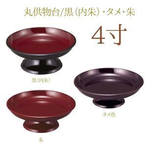 丸供物台4.0寸 黒・内朱 タメ 朱 お盆 御供 供物台 日本製|ansindo