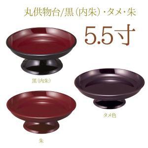 丸供物台5.5寸 黒・内朱 タメ 朱 お盆 御供 供物台 日本製|ansindo