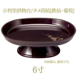 小判型供物台6寸 タメ蒔絵 鉄仙 葡萄 お盆 御供 供物台 日本製|ansindo