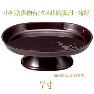 小判型供物台7寸 タメ蒔絵 鉄仙 葡萄 お盆 御供 供物台 日本製|ansindo