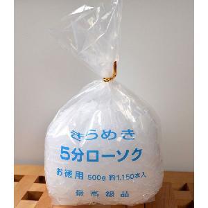 東亜ローソク きらめき5分ローソク 徳用袋入 500g 実用ろうそく 仏事 寺院様向け|ansindo