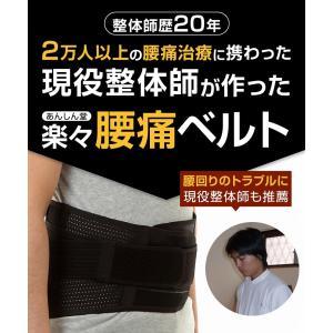 現役整体師が考案する 腰痛ベルト 腰コルセット サポートベルト 腰サポーター  通気性 姿勢矯正 男...