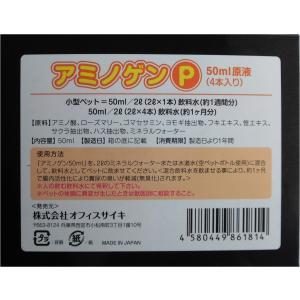 (アミノゲンP)原液1本(50ml)4本入り糞集 尿臭 の臭いが軽減(無臭化)されます 小動物から大動物まで|anst|05
