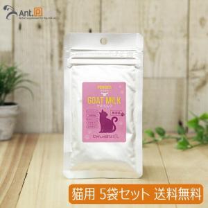 にゃんのはな ヤギミルク パウダー 猫用 5袋 【送料無料】 ※お1人様2セット限り|ant-pack