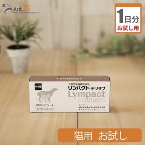 【お試し1日分】 リンパクトデリタブ 猫用 2粒 ant-pack