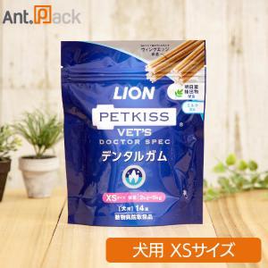 ライオン PETKISS 犬用 ベッツドクタースペック デンタルガム XS 1袋(14本入) ※お1人様4点限り|ant-pack