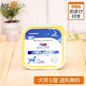 スペシフィック 犬用 CKW 腎心肝アシスト 100g×6個 食事療法食 ウェットフード ※お1人様1セット限り|ant-pack