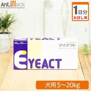 【お試し1日分】全薬 アイアクト 犬用 体重5kg〜20kg  2粒 1日分|ant-pack