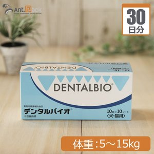デンタルバイオ 犬用 体重5kg〜15kg 1日2粒30日分|ant-pack