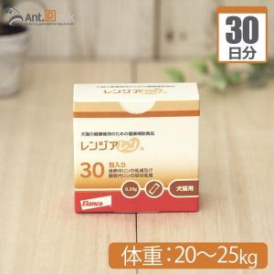 レンジアレン 犬用 体重20kg〜25kg 1日1.25g30日分|ant-pack